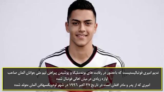 دانستنی های عجیب-قهرمانی فوتبالیست افغان تبار با تیم آلمان
