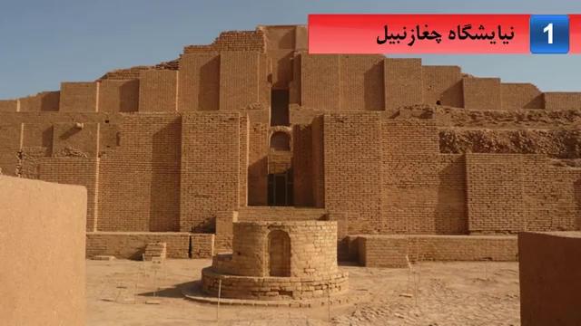 حقایق جالب جدید-آثار و بناهای ثبت شده ایران در یونسکو