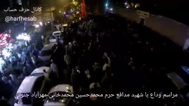مراسم وداع با شهید مدافع حرم محمد حسین محمدخانی