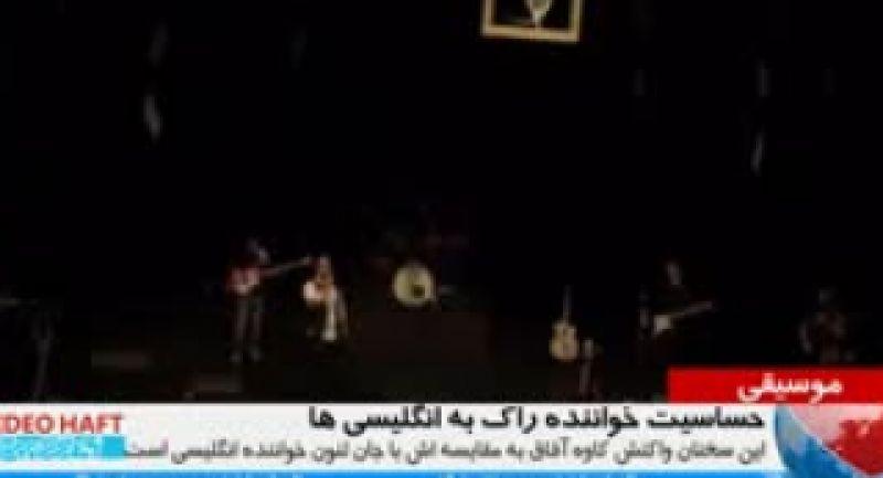 واکنش خواننده راک ایرانی به مقایسه اش با خواننده انگلیس