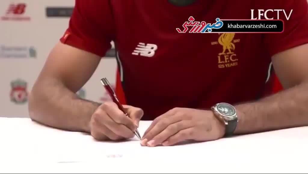امضا قرارداد محمد صلاح با لیورپول
