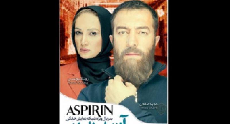 سریال آسپرین-قسمت چهارم