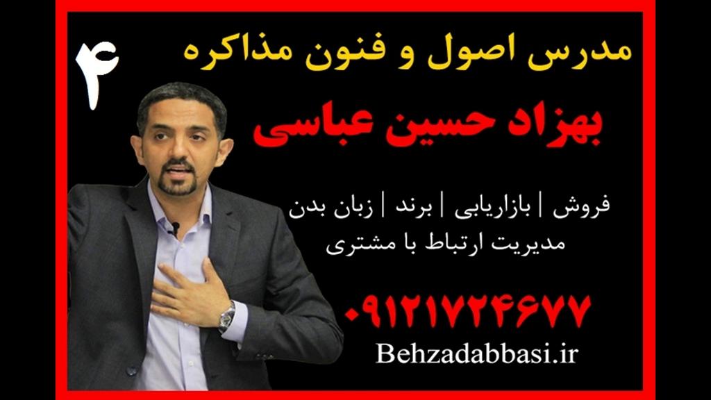 مدرس مذاکره مشاور مذاکره بهزاد حسین عباسی درس4