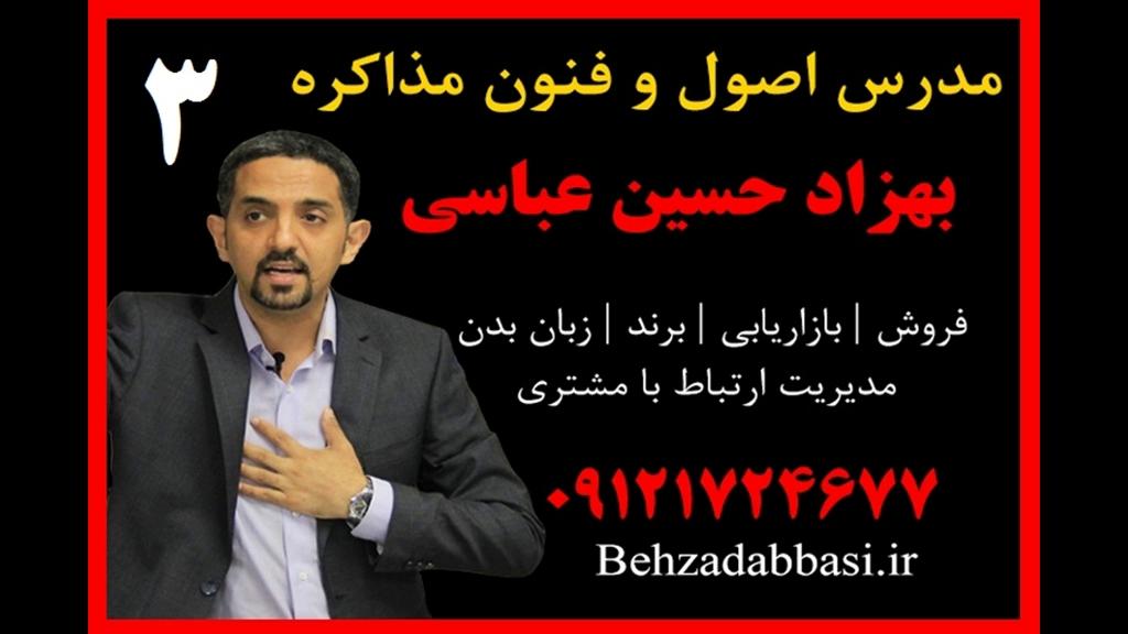 مدرس مذاکره آموزش مذاکره بهزاد حسین عباسی درس 3