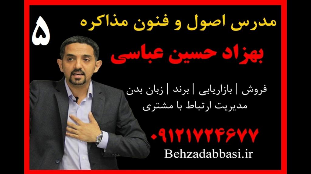 مدرس مذاکره سخنران مذاکره بهزاد حسین عباسی درس5
