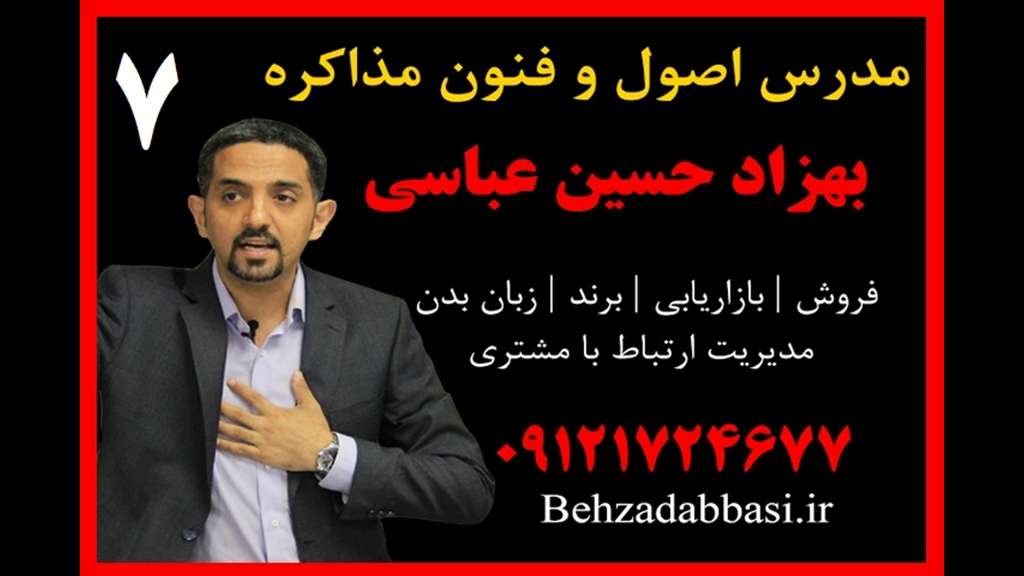 مدرس مذاکره تاکتیک های مذاکره بهزاد حسین عباسی درس 7