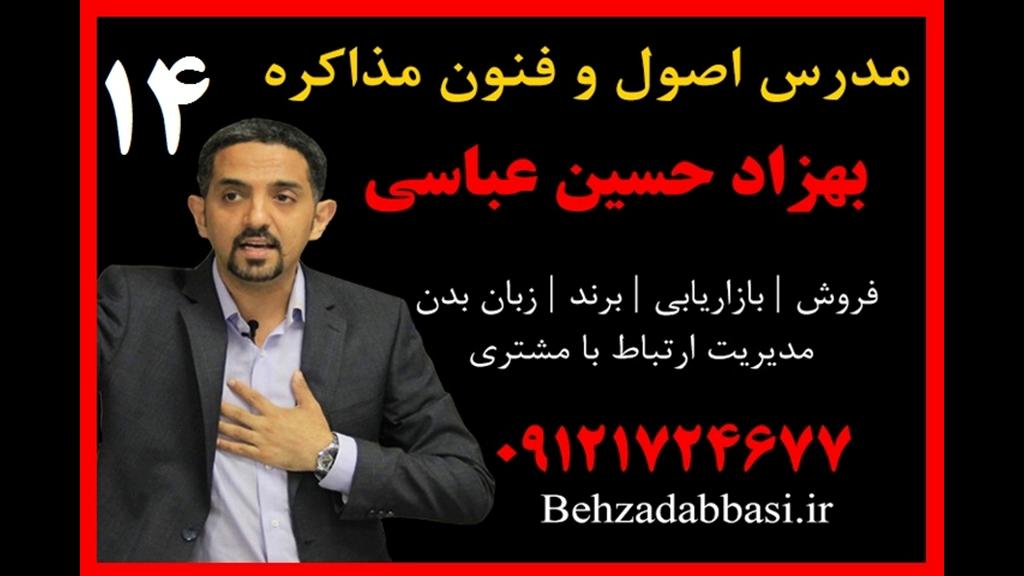 استاد اصول و فنون مذاکره دوره مذاکره بهزاد حسین عباسی14
