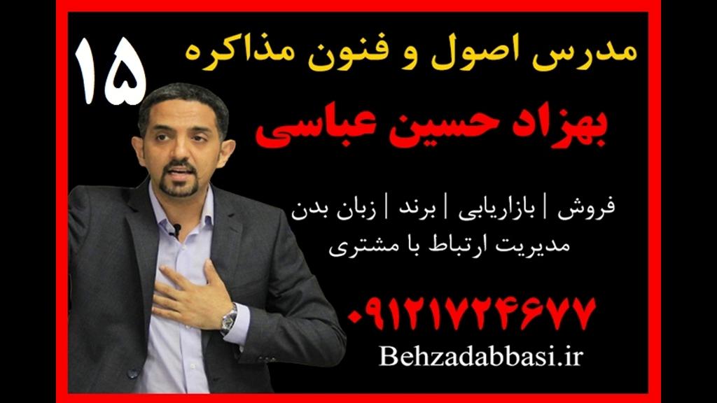 استاد اصول و فن مذاکره دوره مذاکره بهزاد حسین عباسی15