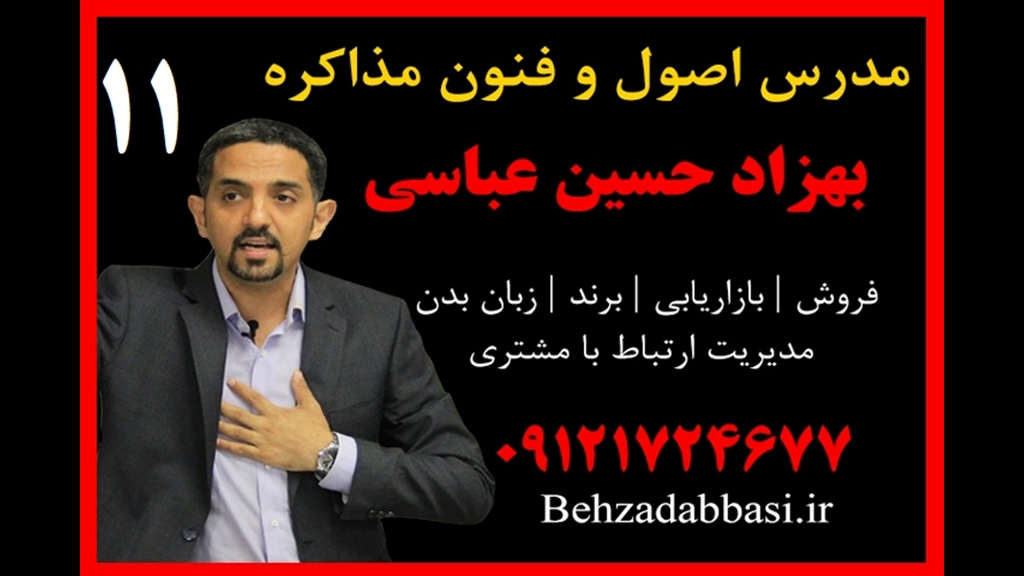 استاد اصول و فنون مذاکره مدرس مذاکره بهزاد حسین عباسی11