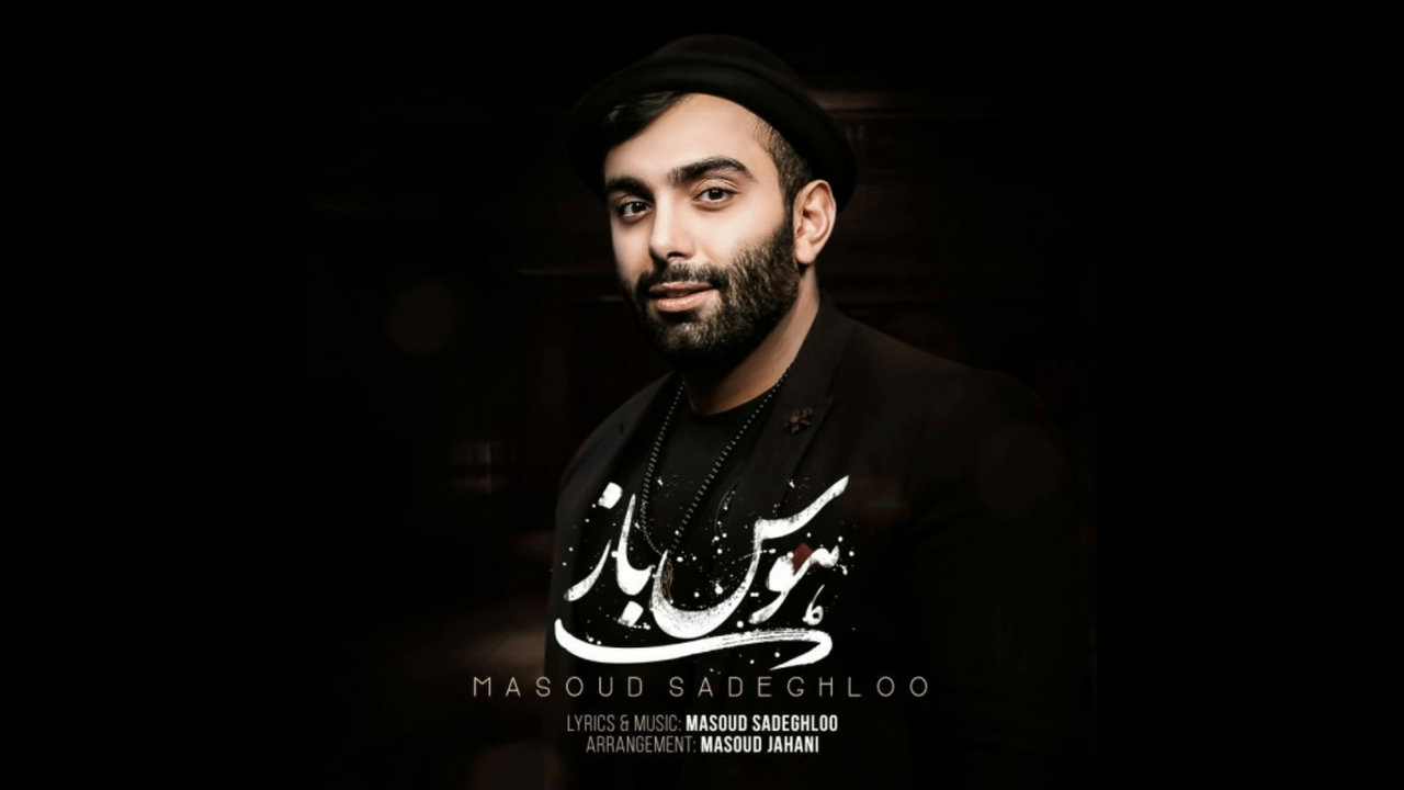 Masoud Sadeghloo ـ Havas baaz (NEW 2017) مسعود صادقلو هوس باز
