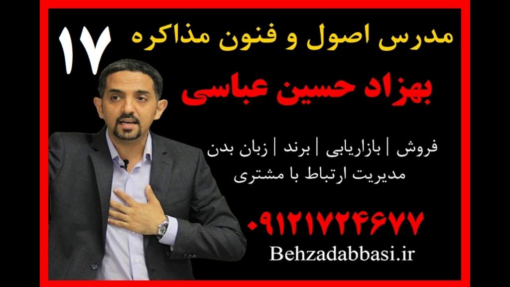 استاد مذاکره مدرس فنون مذاکره بهزاد حسین عباسی 17