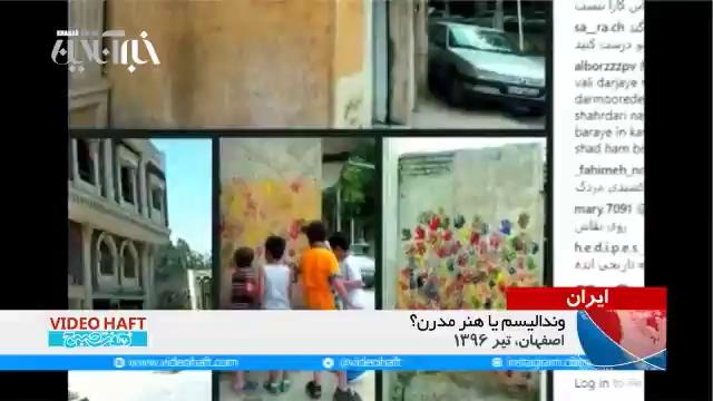 حمله به دیوارهای اصفهان با دستهای رنگی