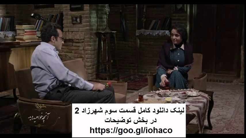 دانلود قسمت سوم فصل دوم سریال شهرزاد 2 | کیفیت HD