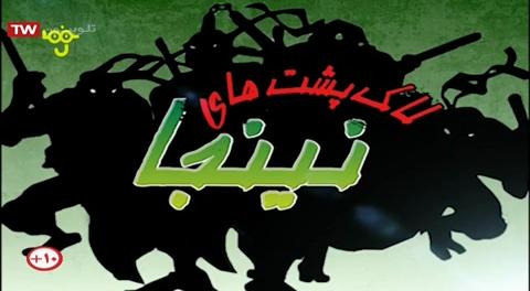 کارتون لاک پشت های نینجا - دوبله به فارسی - فصل 4 (2005) - قسمت 27