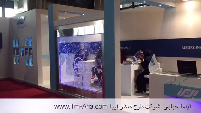 اجرای تخصصی و حرفه ای ابنمای حبابی،آبنمای شیشه ای، آبنمای شیشه ای حباب دار در غرفه نمایشگاهی