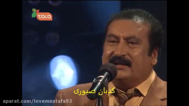 موزیک افغانی از:امیرجان صبوری.غم تو