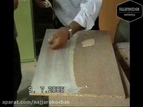 نجاری - آموزش فارسی رنگ کاری مبلمان