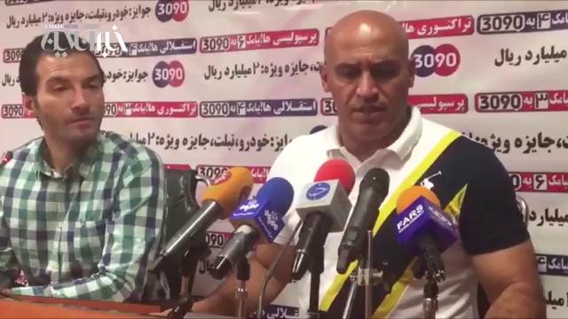 قول منصوریان به هواداران استقلال