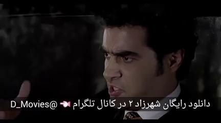 دانلود رایگان سریال شهرزاد قسمت 7