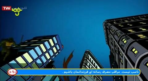 """کارتون لاکپشت های نینجا - دوبله به فارسی - فصل 5 (2008) - قسمت """" افسانه پنج اژدها """""""