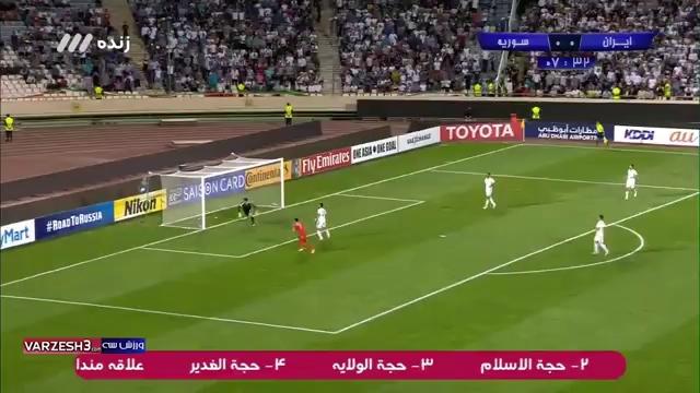 خلاصه بازی ایران و سوریه - مقدماتی جام جهانی 2018