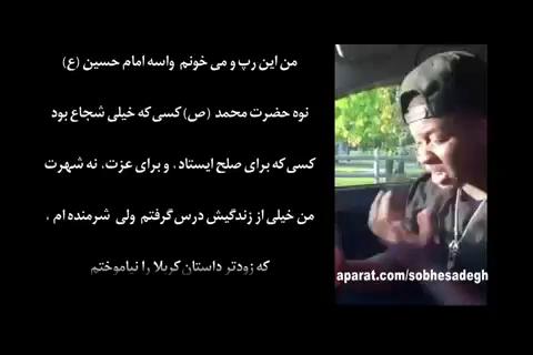 خواننده رپ آمریکایی برای امام حسین علیه السلام میخواند