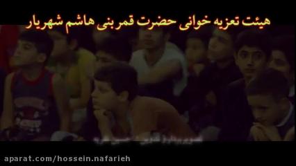 هیئت تعزیه خوانی حضرت قمر بنی هاشم شهریار 24-03-1396