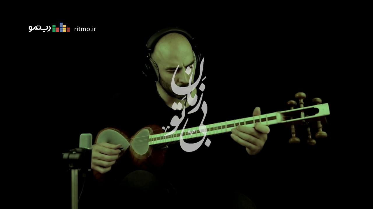 """موزیک ویدئوی جدید میلاد درخشانی """"بی زمان تو"""""""