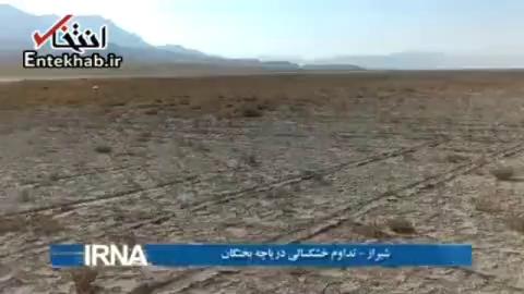 فیلم/ بخت سیاه بختگان؛ تصاویری از دریاچه خشک شده