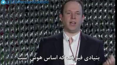 سخنرانی تد با زیرنویس فارسی - معادلهای جدید برای هوش