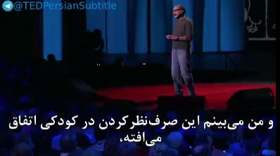 تد فارسی - چگونه اعتماد به نفس خلاق را در خود بنا کنید