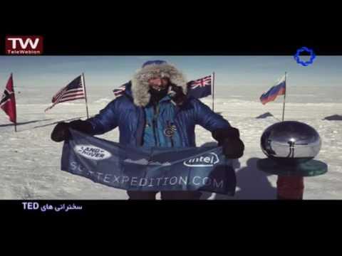 سخنرانی تد دوبله فارسی-سفر رفت و برگشت به قطب جنوب