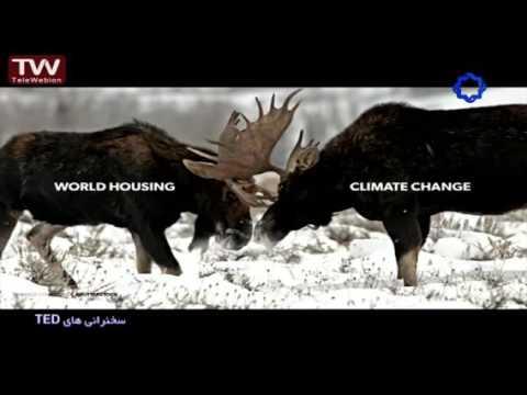 سخنرانی تد دوبله فارسی-چرا باید آسمان خراش های چوبی بسازیم
