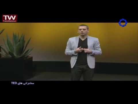 سخنرانی تد دوبله فارسی-ضرورت چاپ چهار بعدی