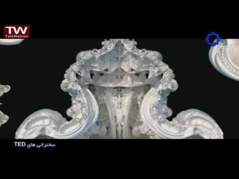 سخنرانی ted دوبله فارسی-ساختن اشکال غیر قابل تصور