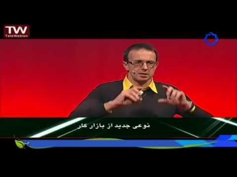 سخنرانی تد دوبله فارسی-نوعی جدید از بازار کار