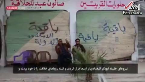 فیلم/ افشای اطلاعات جدید از جنایات هولناک داعش در سوریه