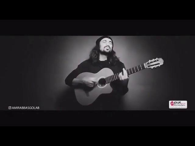 امیر عباس گلاب - آهنگ گونه