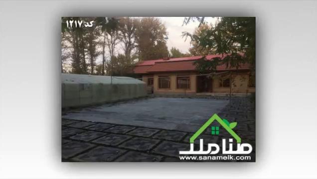 خرید وفروش باغ ویلای زیبا در محمدشهر کرج کد1217