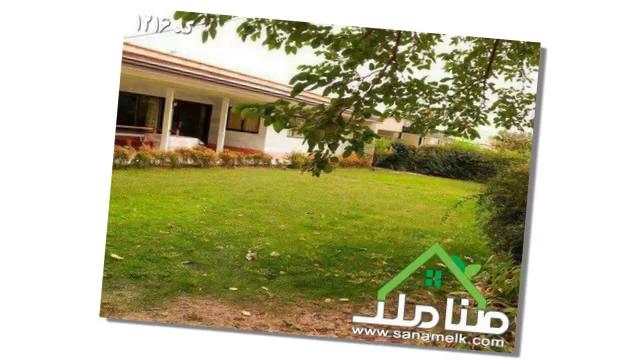 فروش باغ و ویلا در دهکده فردیس کد1216