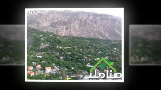 فروش باغ هکتاری در جاده هراز شمال کد1224