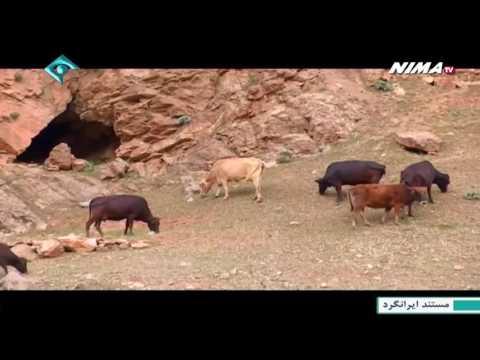 دانلود مستند ایرانگرد - ابن سفر اورامانات