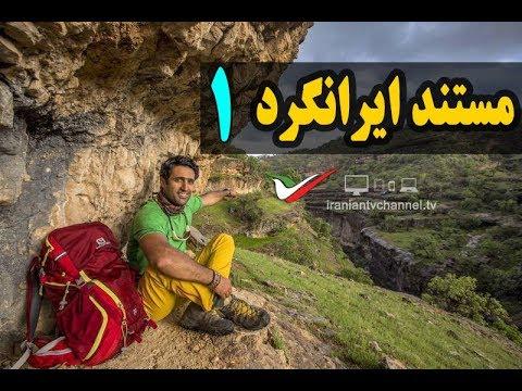 قسمت اول مستند ایرانگرد تمشلانه، سفر به دل جنگل های هیرکانی و کوه های تالش1