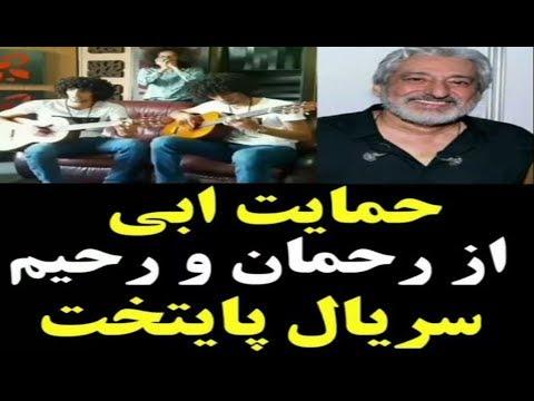 حمایت ابی از رحمان و رحیم سریال پایتخت!