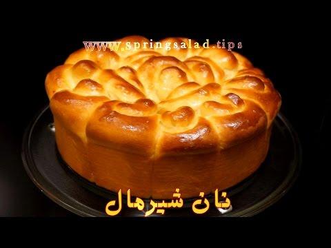 نـان شیـرمال - روش پخت نان نرم ؛ پفکی و شیرین شیرمال برای ناشتائی