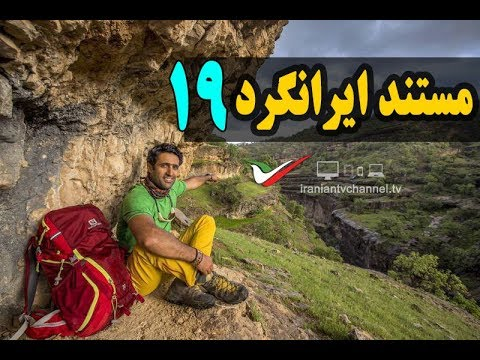 قسمت نوزدهم مستند ایرانگرد با موضوع روستای پلکانی سر آقا سید
