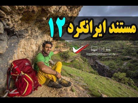 قسمت دوازدهم مستند ایرانگرد با موضوع روستای منحصر به فرد بارگدن نیک شهر - Mostanad Irangard 12