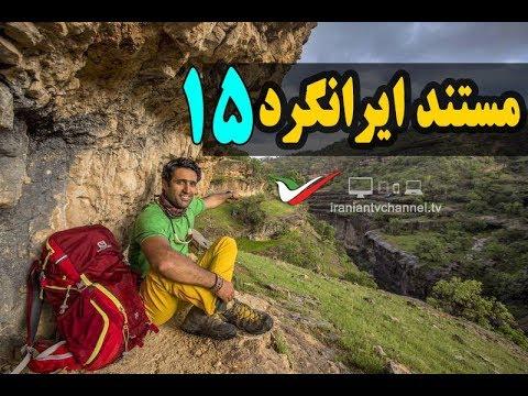 قسمت پانزدهم مستند ایرانگرد با موضوع منطقه مودو زاگرس - Mostanad Irangard 15