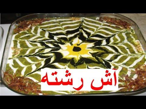 غذای رمضان-  آش رشته خانم گل آور-غذای افطار