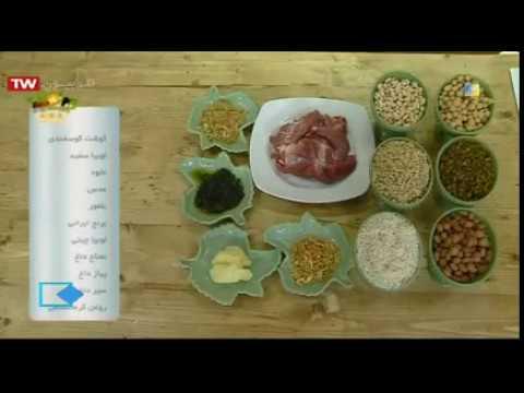 غذای رمضان - آش عباسعلی-غذای افطار